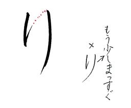 平仮名の『り』をキレイに書くコ...